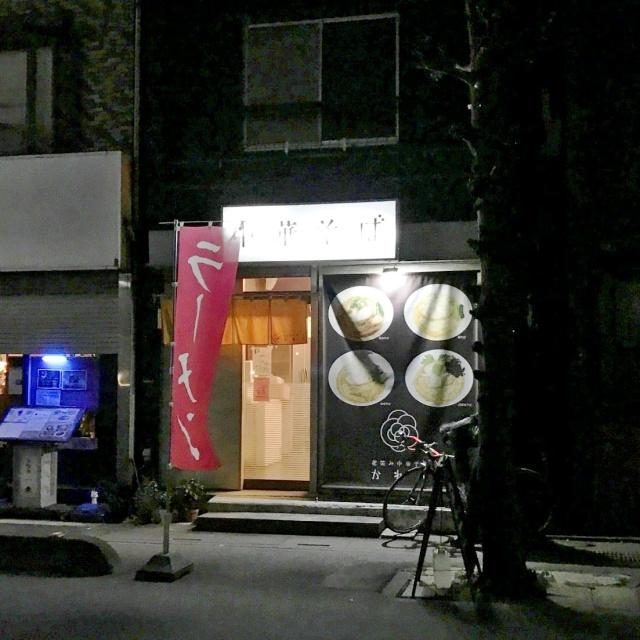 花笑み中華そば かれん (1)
