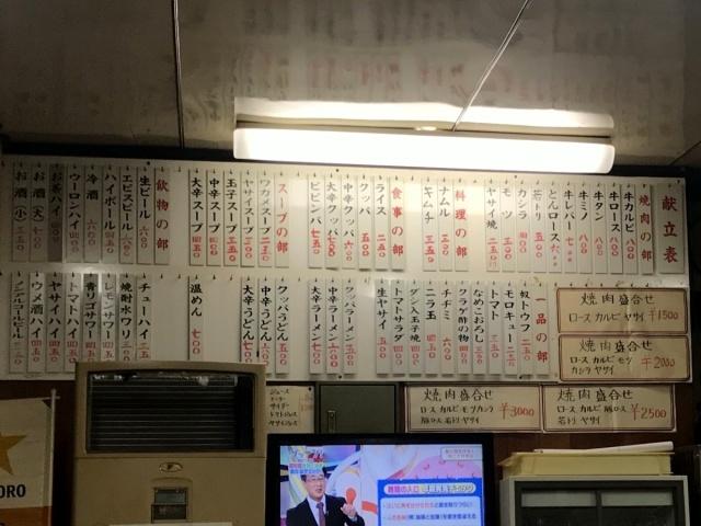 一富士焼肉飯店 (3)