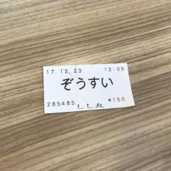 麺や しし丸。 (16)