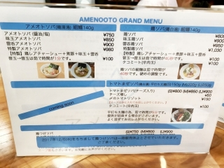 UNITED NOODLE アメノオト (4)