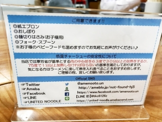 UNITED NOODLE アメノオト (6)