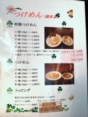 麺屋みつば (4)