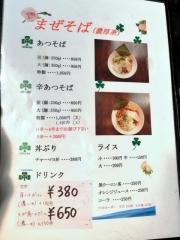麺屋みつば (6)