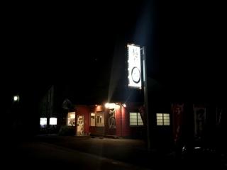 麺や まる雄 (1)