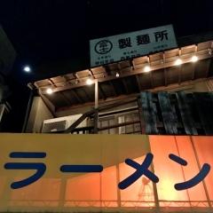 ラーメン富士丸 神谷本店 (3)