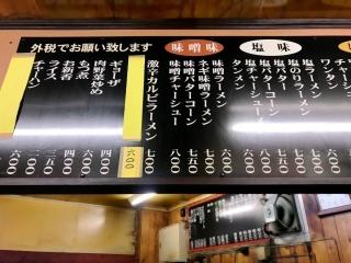 池ちゃんラーメン (4)