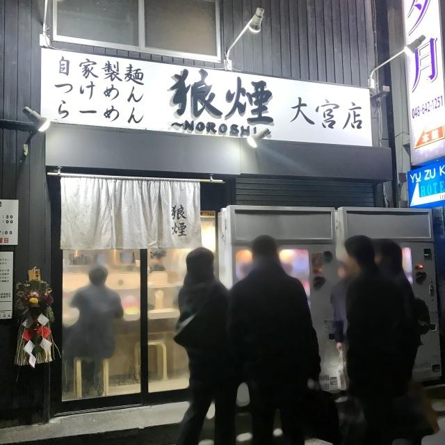 狼煙大宮店 (2)