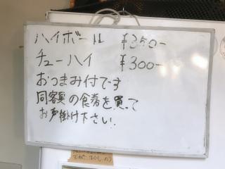 狼煙大宮店 (4)