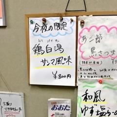 塩らーめん 千茶屋 (2)