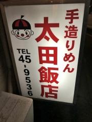太田飯店 (14)