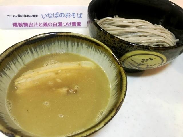 麺堂稲葉 (5)