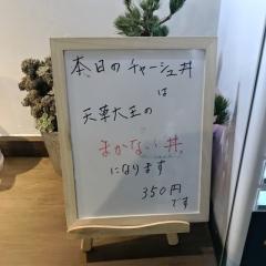 らーめん つけめん 和み屋 (5)