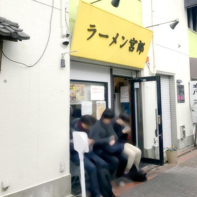 ラーメン宮郎 (4)