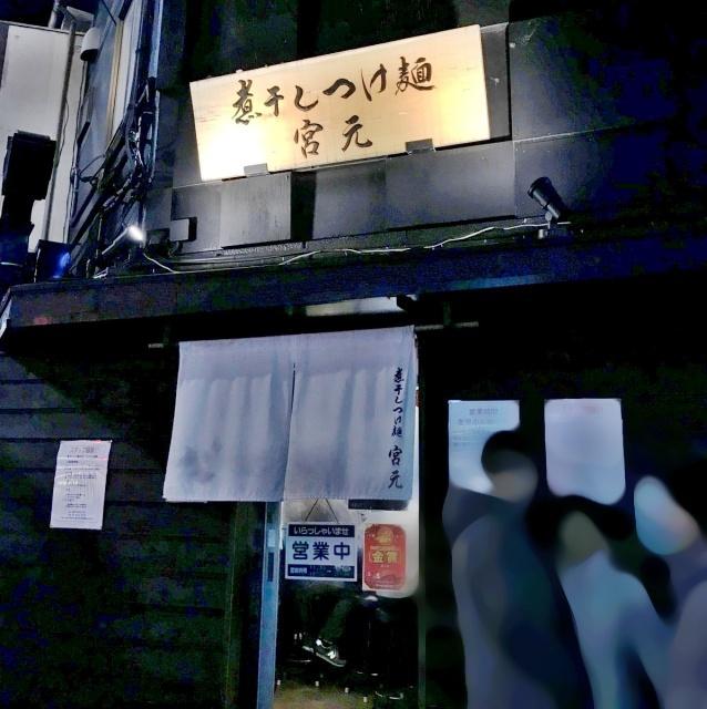 煮干しつけ麺 宮元 (3)