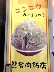 熊谷肉飯店 (3)