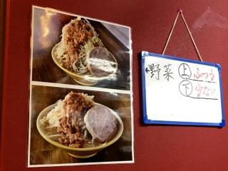 熊谷肉飯店 (9)