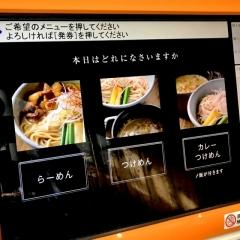和醸良麺 すがり (9)