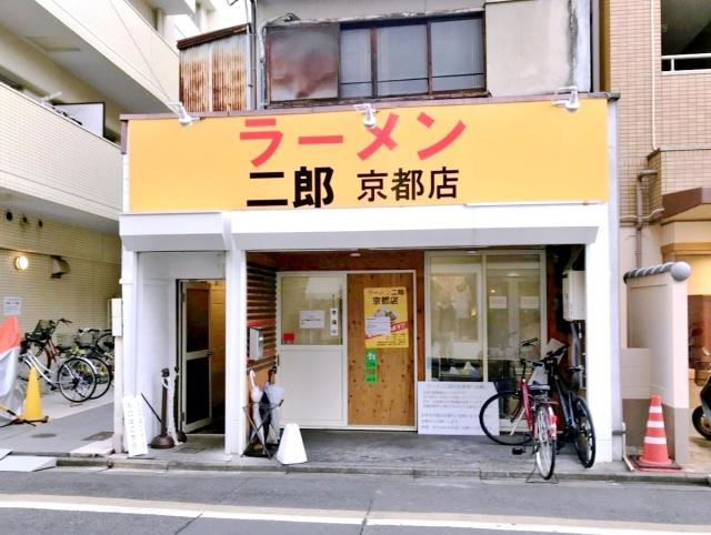 ラーメン二郎京都店 (5)