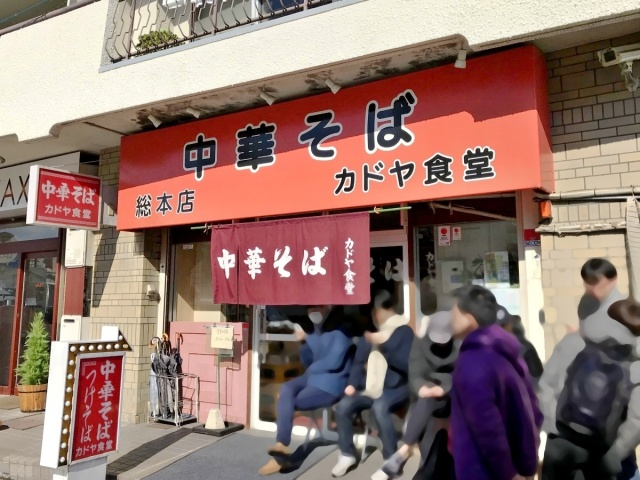 カドヤ食堂 本店 (5)