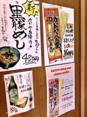 カドヤ食堂 本店 (8)