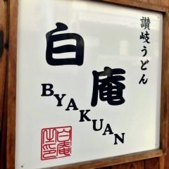 讃岐うどん 白庵 (6)