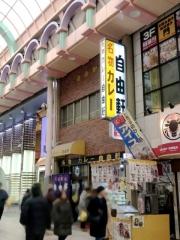 自由軒 難波本店 (2)