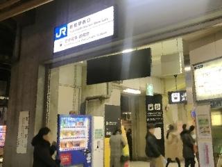 空 鶴橋本店 (1)