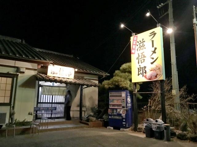 ラーメン 滋悟郎 (2)
