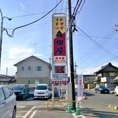 森田屋総本店 (2)