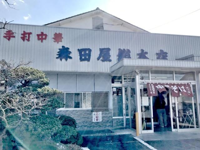 森田屋総本店 (4)