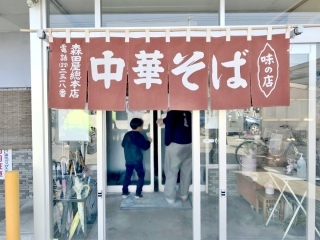森田屋総本店 (5)