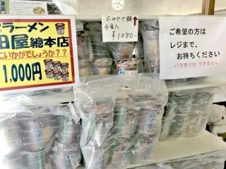 森田屋総本店 (8)