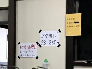 ラーメン ジライヤ (5)