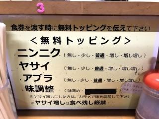 ラーメン ジライヤ (6)