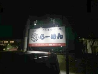 麺屋 つるる (1)