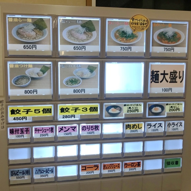 麺屋 つるる (3)
