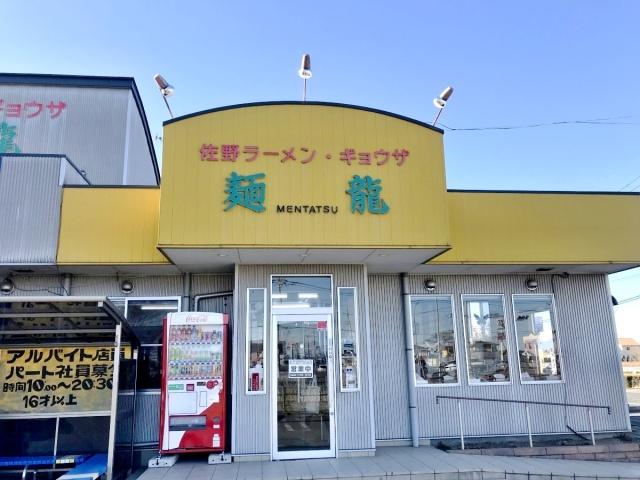 佐野らーめん 麺龍 (2)
