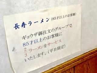 佐野らーめん 麺龍 (4)