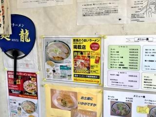 佐野らーめん 麺龍 (3)