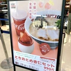 IPPUDO RAMEN EXPRESS佐野プレミアム・アウトレット店 (5)
