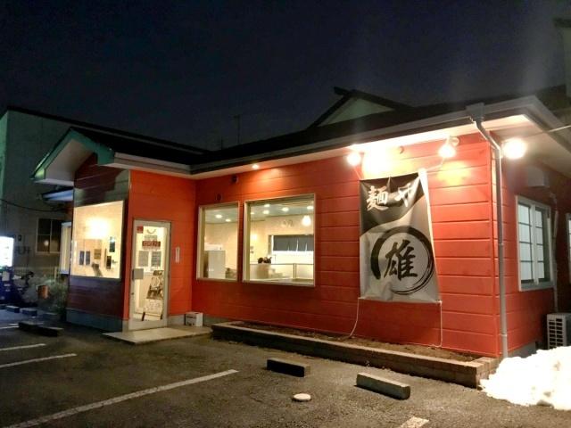 麺や まる雄 (2)