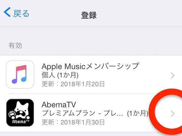 アベマtv 有料 解約