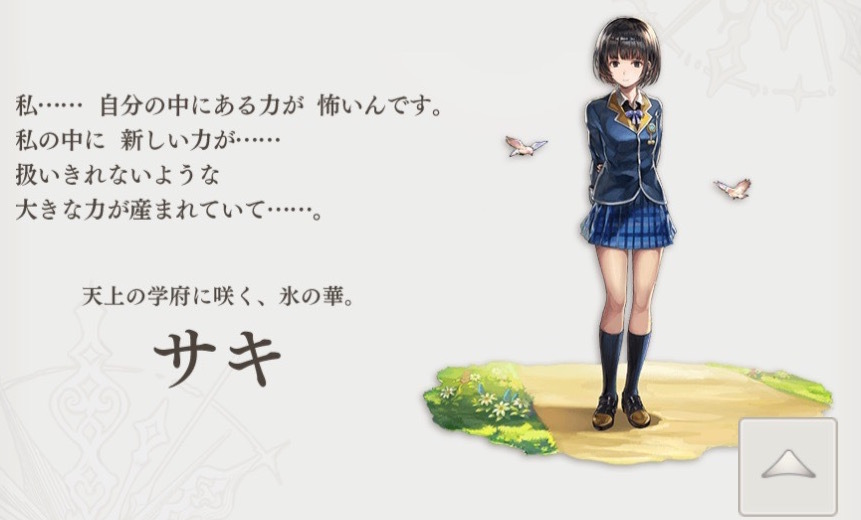 IDAスクール編Ⅱ 外伝 攻略2