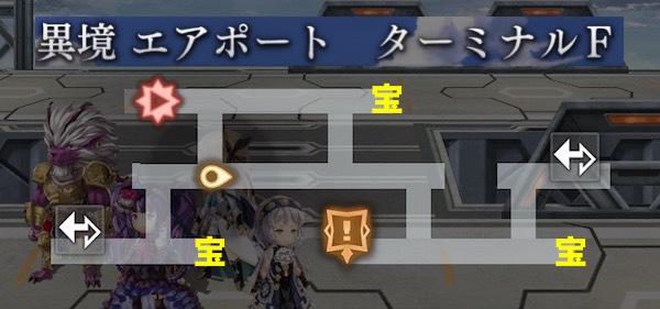 マップ3 異境エルジオン 攻略