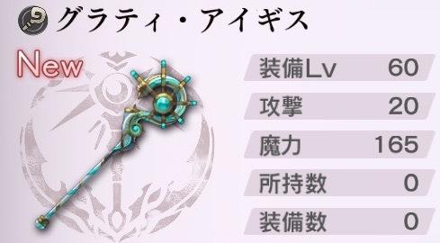 アナデン 異境エルジオン 武器1