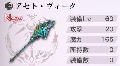 アナデン 異境エルジオン 武器2