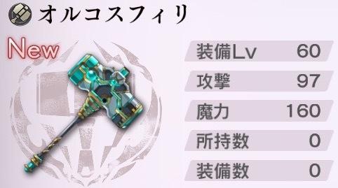 アナデン 異境エルジオン 武器3