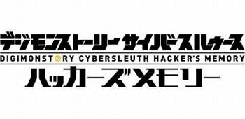 デジモンストーリー サイバースルゥース ハッカーズメモリー