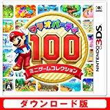 マリオパーティ100 ミニゲームコレクション DL版