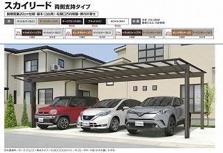 三協 スカイリード3.jpg